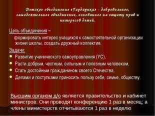 Детское объединение «Гардарика» - добровольное, самодеятельное объединение, о