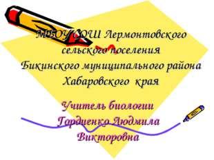 МБОУ СОШ Лермонтовского сельского поселения Бикинского муниципального района