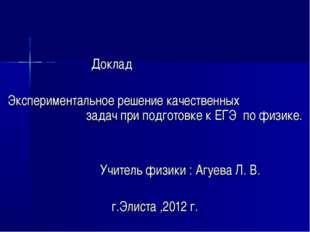 Доклад Экспериментальное решение качественных задач при подготовке к ЕГЭ по