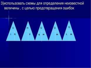 3)использовать схемы для определения неизвестной величины , с целью предотвра