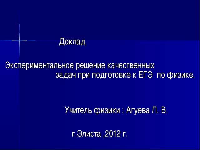 Доклад Экспериментальное решение качественных задач при подготовке к ЕГЭ по...