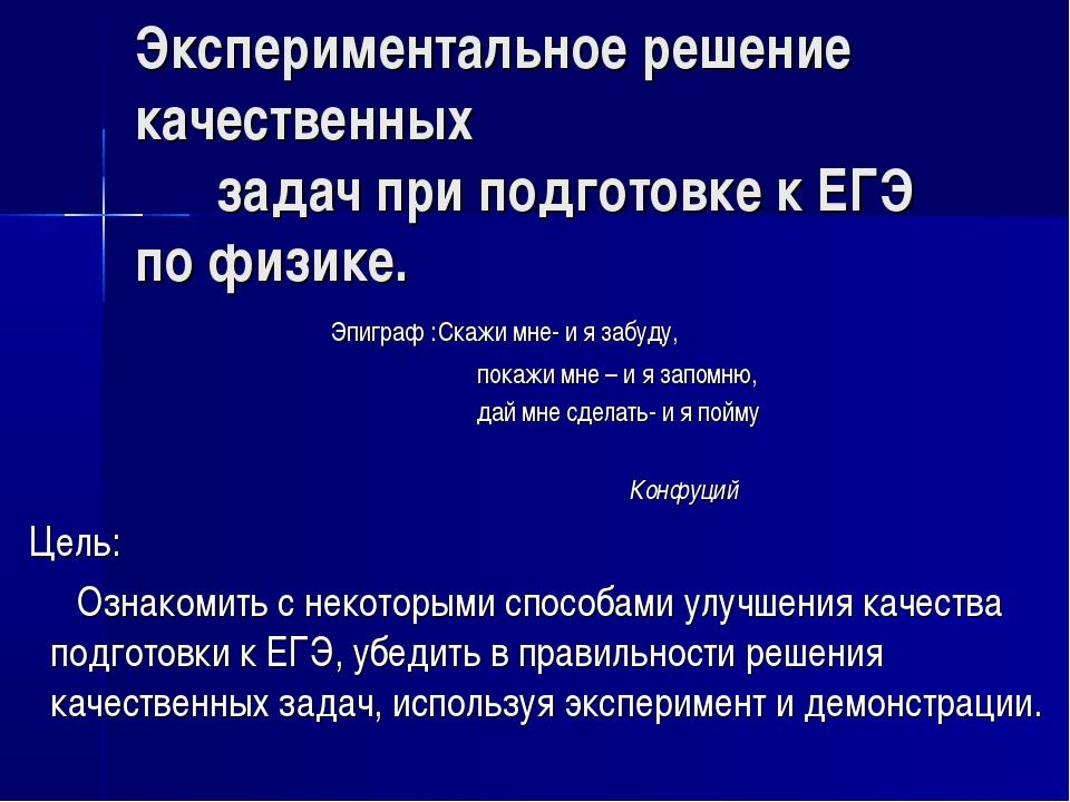Экспериментальное решение качественных задач при подготовке к ЕГЭ по физике....