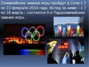Олимпийские зимние игры пройдут в Сочи с 7 по 23 февраля 2014 года. Вслед за