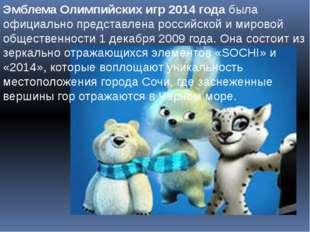 Эмблема Олимпийских игр 2014 годабыла официально представлена российской и м