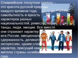 Олимпийское лоскутное одеяло – это красота русской природы каждого времени го