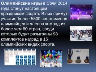 Олимпийские игрыв Сочи 2014 года станут настоящим праздником спорта. В них п