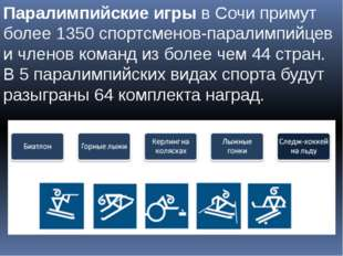 Паралимпийские игрыв Сочи примут более 1350 спортсменов-паралимпийцев и член