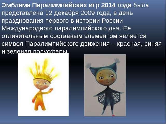 Эмблема Паралимпийских игр 2014 годабыла представлена 12 декабря 2009 года,...