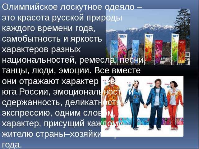Олимпийское лоскутное одеяло – это красота русской природы каждого времени го...