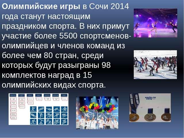 Олимпийские игрыв Сочи 2014 года станут настоящим праздником спорта. В них п...