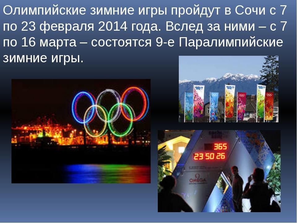 Олимпийские зимние игры пройдут в Сочи с 7 по 23 февраля 2014 года. Вслед за...