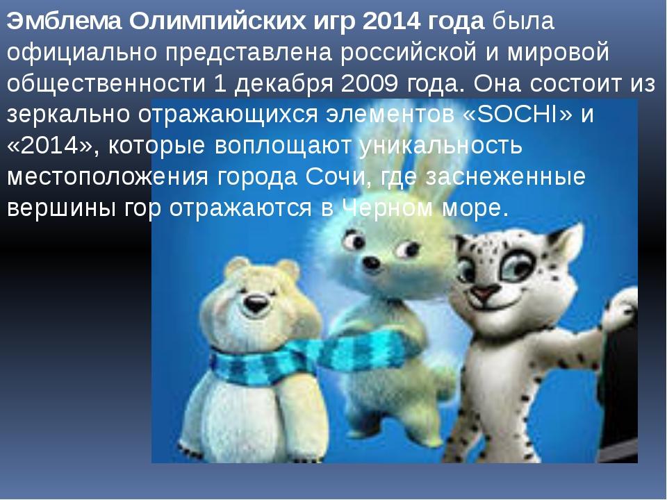 Эмблема Олимпийских игр 2014 годабыла официально представлена российской и м...