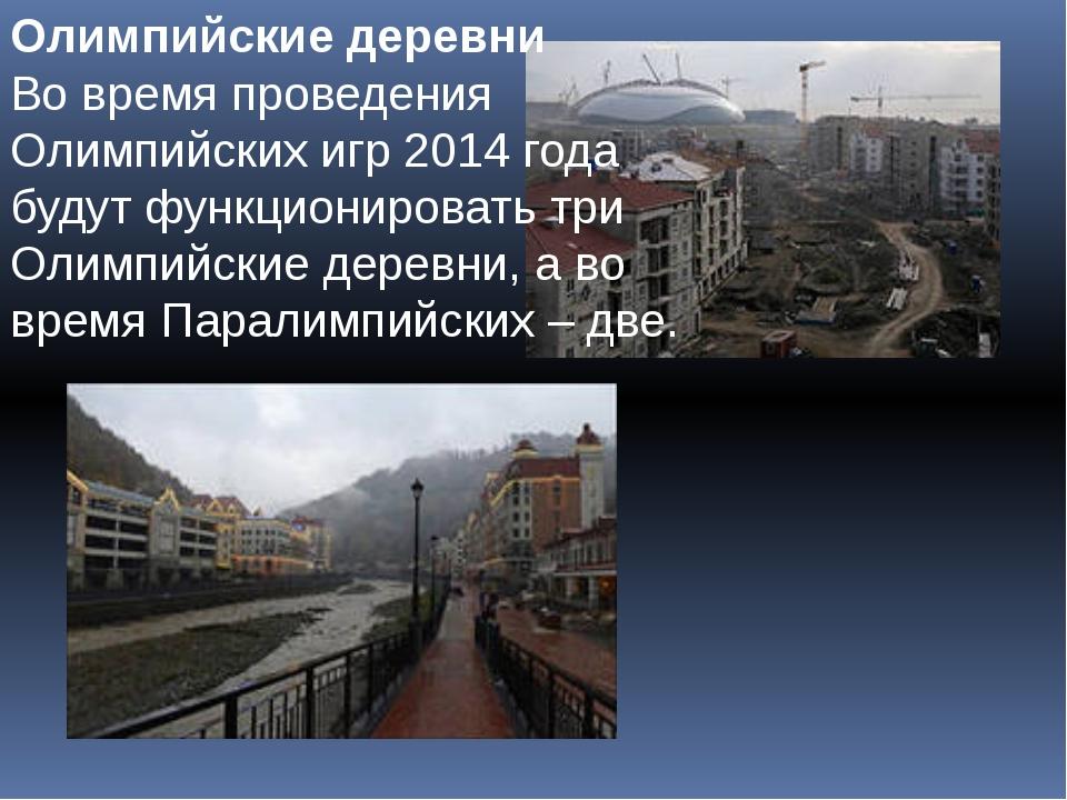 Олимпийские деревни Во время проведения Олимпийских игр 2014 года будут функц...