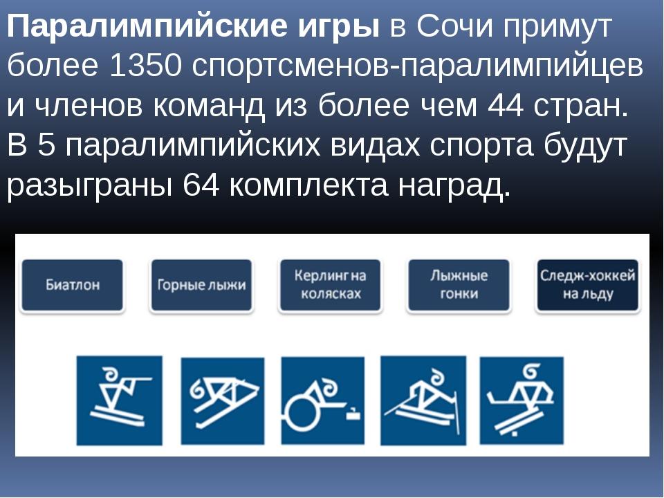 Паралимпийские игрыв Сочи примут более 1350 спортсменов-паралимпийцев и член...