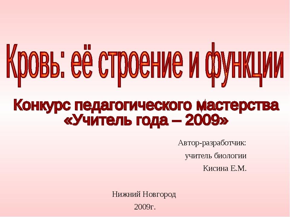Автор-разработчик: учитель биологии Кисина Е.М. Нижний Новгород 2009г.