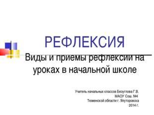 РЕФЛЕКСИЯ Виды и приемы рефлексии на уроках в начальной школе Учитель начальн