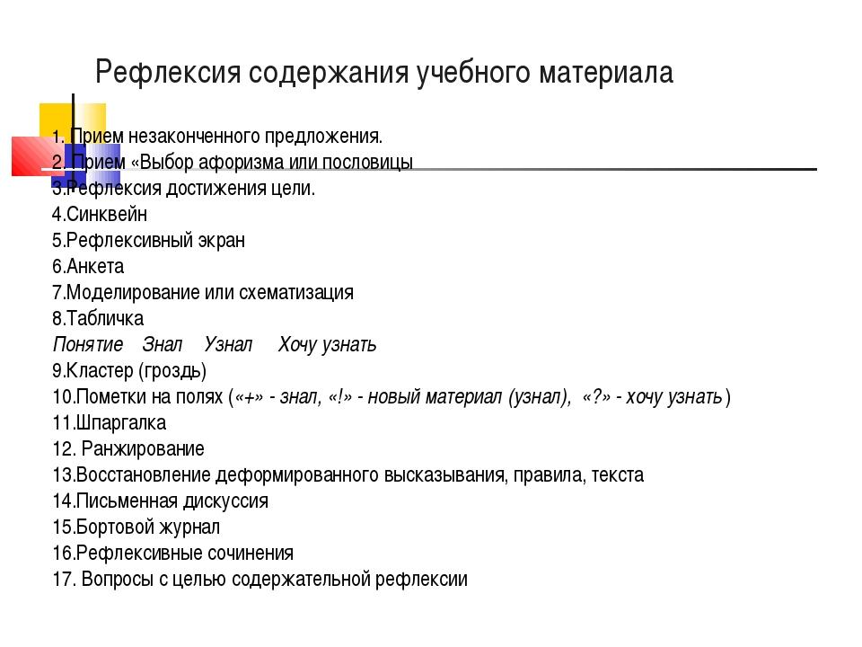 Рефлексия содержания учебного материала 1. Прием незаконченного предложения....