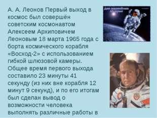 А. А. Леонов Первый выход в космос был совершён советским космонавтом Алексе