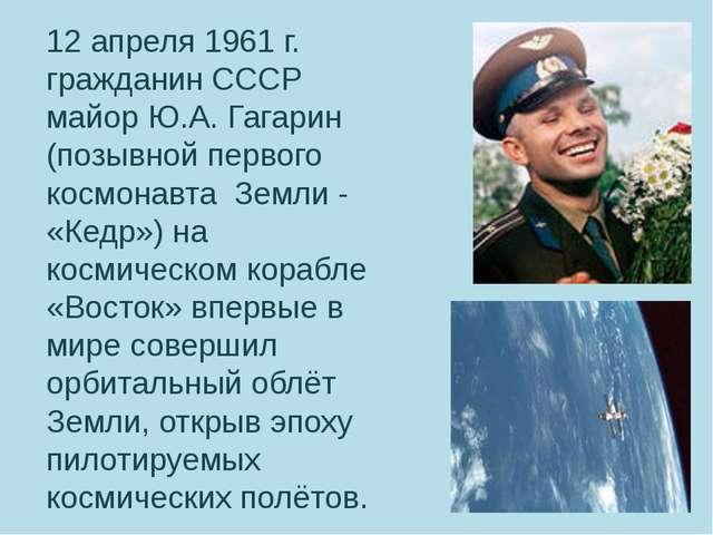 12 апреля 1961 г. гражданин СССР майор Ю.А. Гагарин (позывной первого космона...