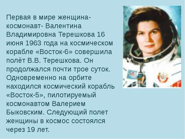 Первая в мире женщина-космонавт- Валентина Владимировна Терешкова 16 июня 19...