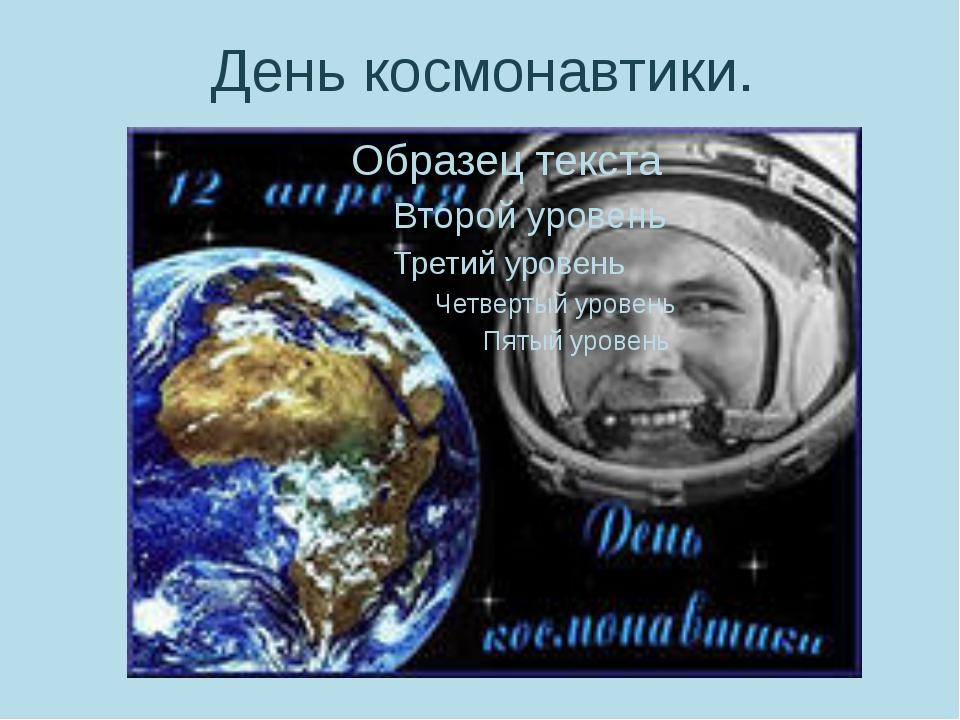 День космонавтики.