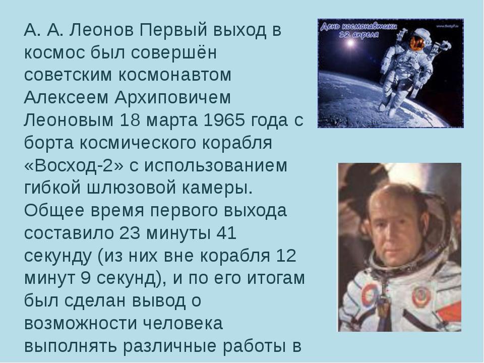 А. А. Леонов Первый выход в космос был совершён советским космонавтом Алексе...