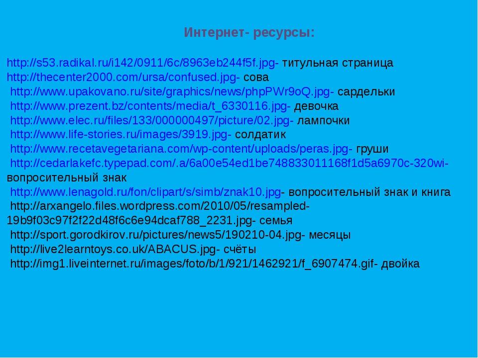 Интернет- ресурсы: http://s53.radikal.ru/i142/0911/6c/8963eb244f5f.jpg- титул...