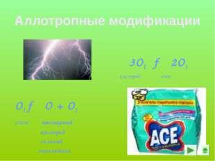 Аллотропные модификации 3О2 → 2О3 кислород озон О3 → О + О2 озон атомарный ки