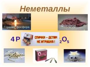 P + O2 → P2O5 Неметаллы Фосфор Горение фосфора 4 5 2