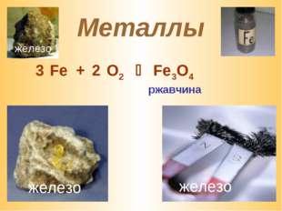 Металлы 3 Fe + O2 2  Fe3O4 ржавчина железо железо железо