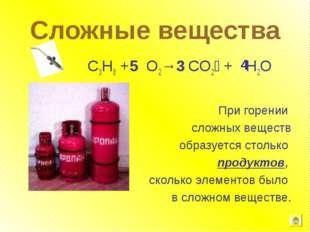 Сложные вещества С3Н8 + О2→ СО2 + Н2О При горении сложных веществ образуется