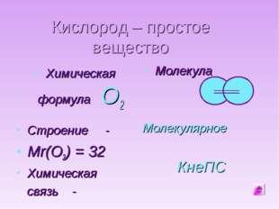 Химическая формула О2 Молекула Строение - Мr(O2) = 32 Химическая связь - Мол