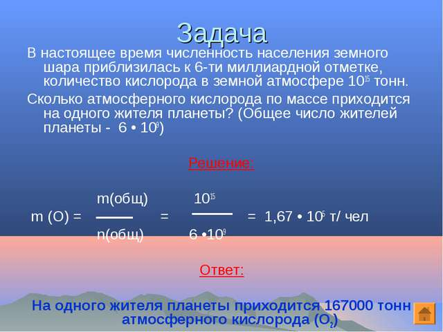 Задача В настоящее время численность населения земного шара приблизилась к 6-...