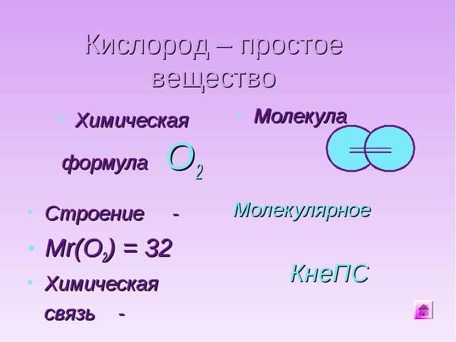 Химическая формула О2 Молекула Строение - Мr(O2) = 32 Химическая связь - Мол...