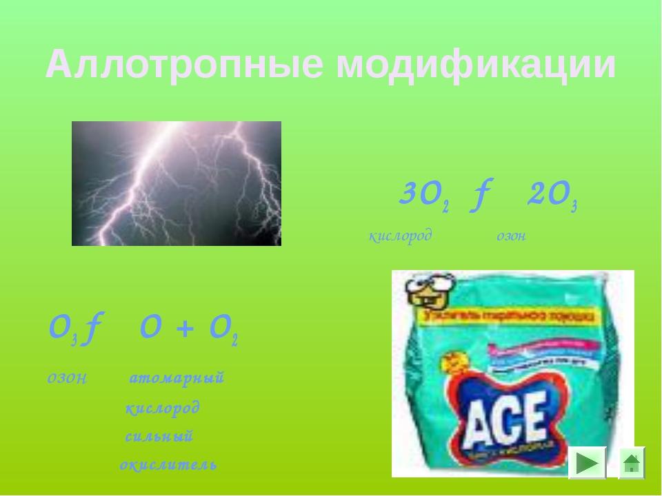 Аллотропные модификации 3О2 → 2О3 кислород озон О3 → О + О2 озон атомарный ки...