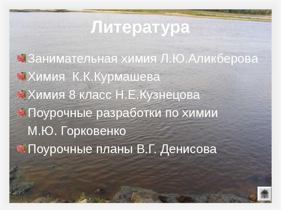 Литература Занимательная химия Л.Ю.Аликберова Химия К.К.Курмашева Химия 8 кла...