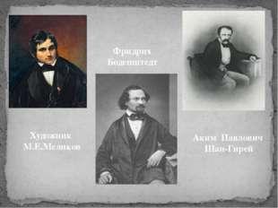 Художник М.Е.Меликов Фридрих Боденштедт Аким Павлович Шан-Гирей