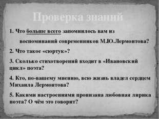 1. Что больше всего запомнилось вам из воспоминаний современников М.Ю.Лермонт