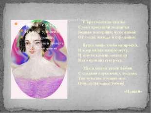 Екатерина Сушкова У врат обители святой Стоял просящий подаянья Бедняк иссох