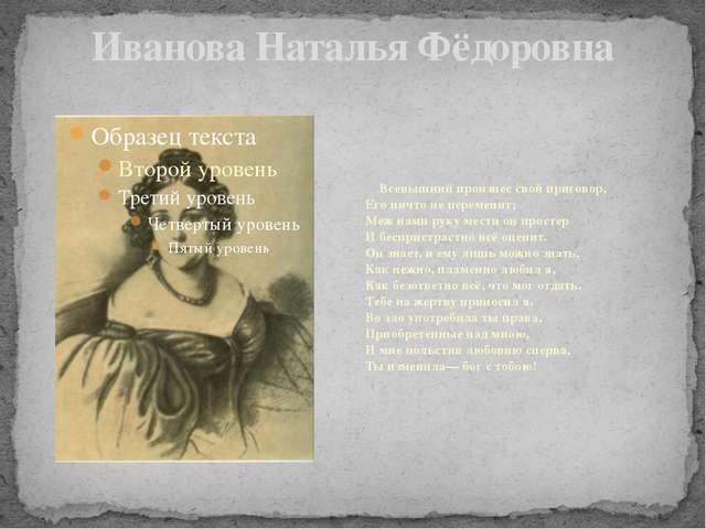 Иванова Наталья Фёдоровна Всевышний произнес свой приговор, Его ничто не пере...