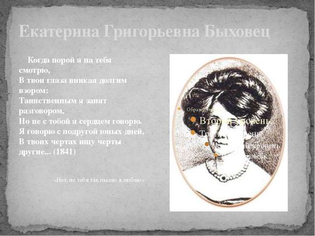 Екатерина Григорьевна Быховец Когда порой я на тебя смотрю, В твои глаза вник...