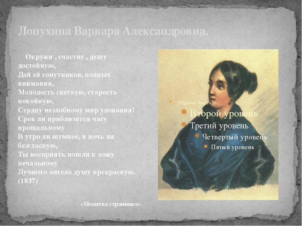 Лопухина Варвара Александровна. Окружи , счастие , душу достойную, Дай ей соп...
