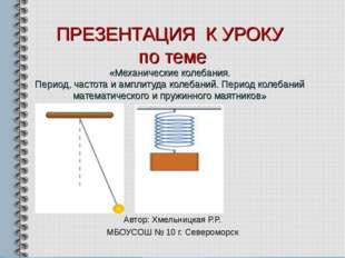 ПРЕЗЕНТАЦИЯ К УРОКУ по теме «Механические колебания. Период, частота и амплит