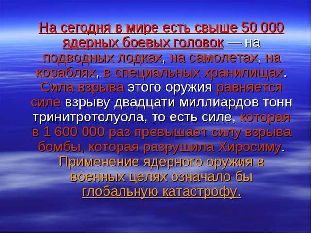 На сегодня в мире есть свыше 50 000 ядерных боевых головок — на подводных ло...