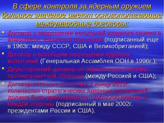 В сфере контроля за ядерным оружием большое значение имеют основополагающие м...