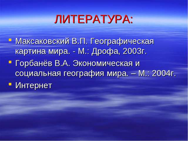 ЛИТЕРАТУРА: Максаковский В.П. Географическая картина мира. - М.: Дрофа, 2003г...