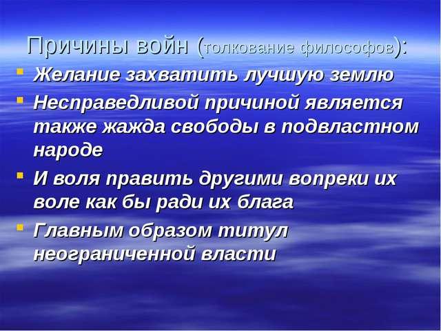 Причины войн (толкование философов): Желание захватить лучшую землю Несправед...