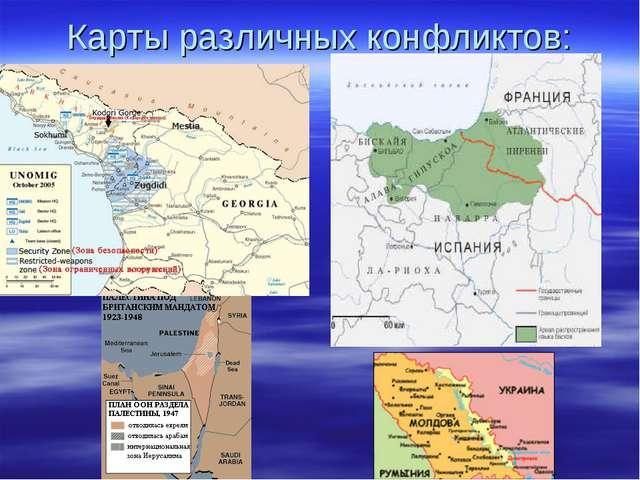 Карты различных конфликтов: