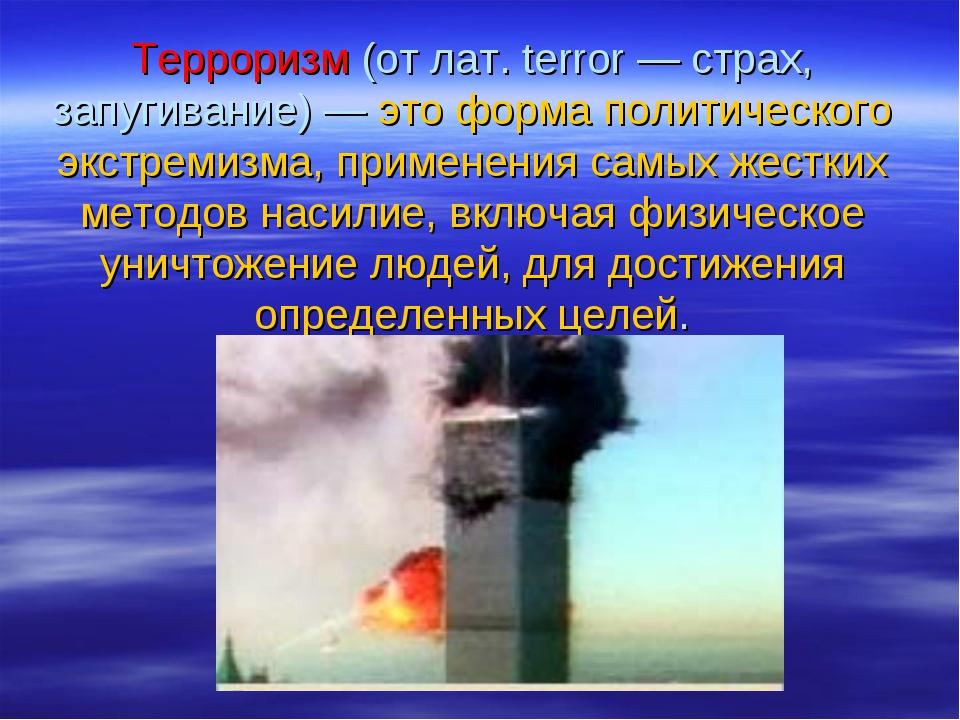 Терроризм (от лат. terror — страх, запугивание) — это форма политического экс...