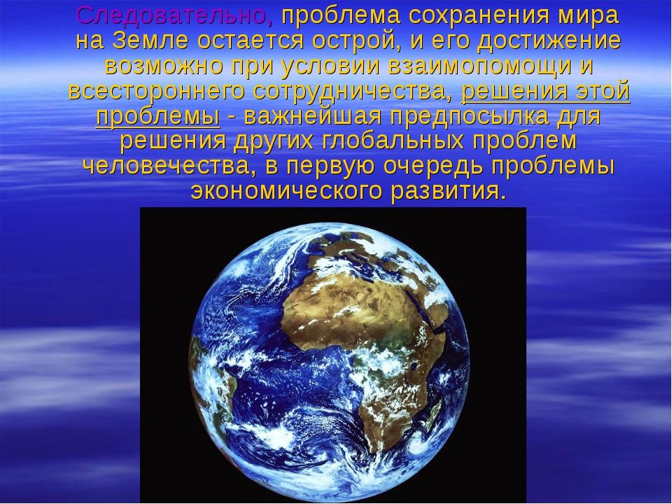 Следовательно, проблема сохранения мира на Земле остается острой, и его дост...